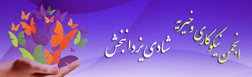 انجمن نیکوکاری شادی یزدانبخش